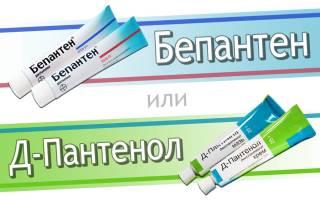 Что лучше БЕПАНТЕН или Д-ПАНТЕНОЛ — Сравнение лекарств