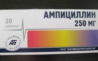 Ампициллин инструкция по применению детям