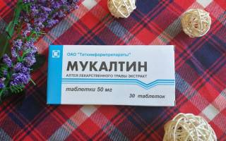 Препараты муколитики от кашля