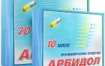 Ответы на популярные вопросы о препарате Арбидол