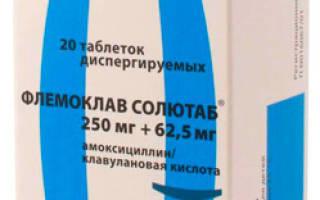 Флемоклав солютаб при тонзиллите