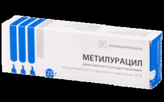 Метилурацил в нос