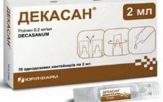 Декасан инструкция по применению полоскание горла