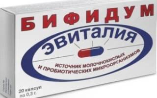 Бифидум эвиталия инструкция