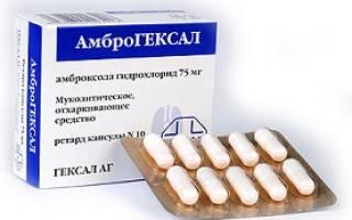 Амброгексал инструкция по применению таблетки от кашля