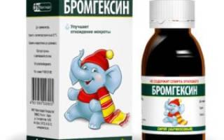 Сироп Бромгексин для детей: инструкция по применению