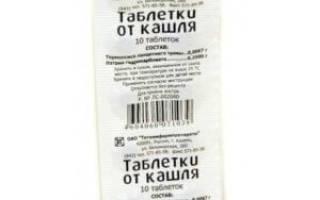 Таблетки от кашля пить или рассасывать или — Простуда