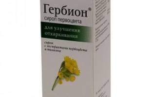 Гербион таблетки от кашля