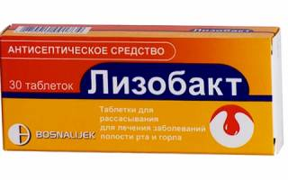 Лизобакт инструкция по применению для беременных