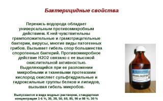 Схема лечения перекисью водорода по Неумывакину