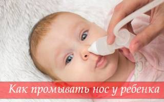 Груша для промывки носа