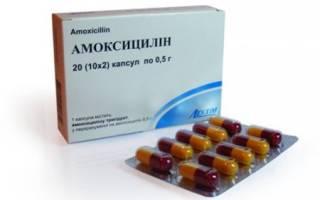 Амоксициллин при пневмонии у взрослых дозировка