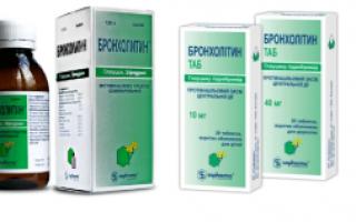 Бронхолитин инструкция по применению для детей и взрослых