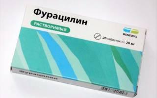 Как развести раствор фурацилина для полоскания горла