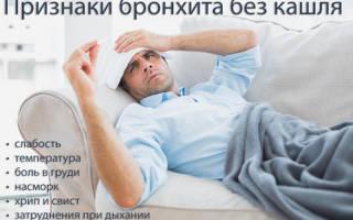 Хронический бронхит без кашля и температуры