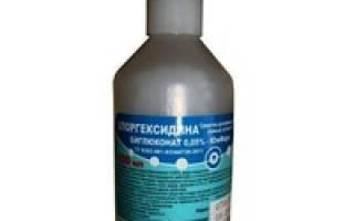 Лекарство хлоргексидин биглюконат инструкция по применению