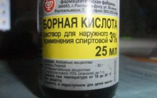 Борная кислота 3 процента