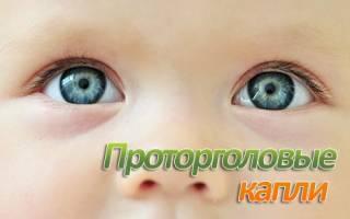 Проторголовые капли инструкция детям до года