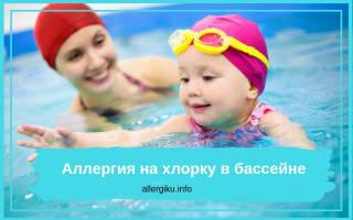 Аллергия после бассейна насморк — Аллергия и все о ней