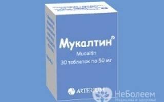 Мукалтин дозировка взрослым