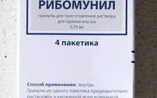 Рибомунил – инструкция по применению, дозы, показания