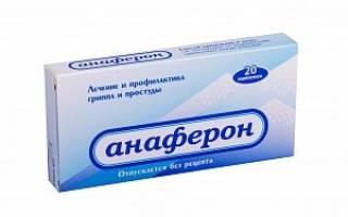 Как принимать таблетки анаферон