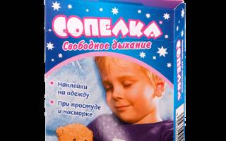 Сопелка для детей до 1 года инструкция