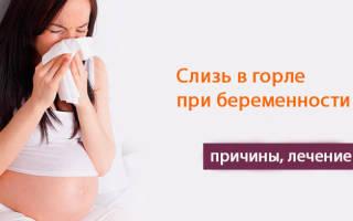 Мокрота при беременности чем лечить