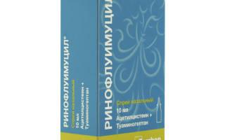 Ринофлуимуцил для детей: обзор препарата