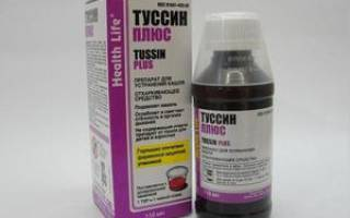 Кодеиновый сироп от кашля — будьте осторожны при приёме