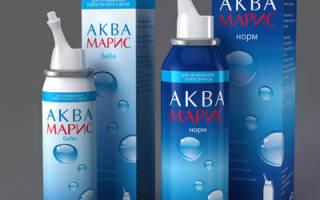 Как правильно промывать нос Аквамарисом ребенку и взрослому