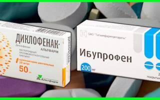 Ибупрофен и диклофенак сравнить