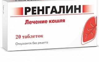 Ренгалин – инструкция, применение от кашля детям, отзывы, цена