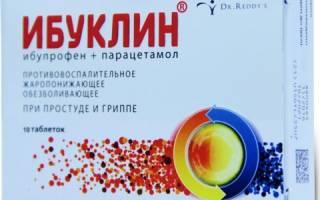Можно ли принимать ибуклин если нет температуры