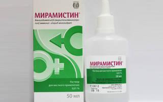 Хлоргексидин аналог мирамистина или нет