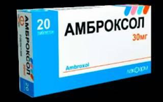 Амброксол — показания, применение, противопоказания